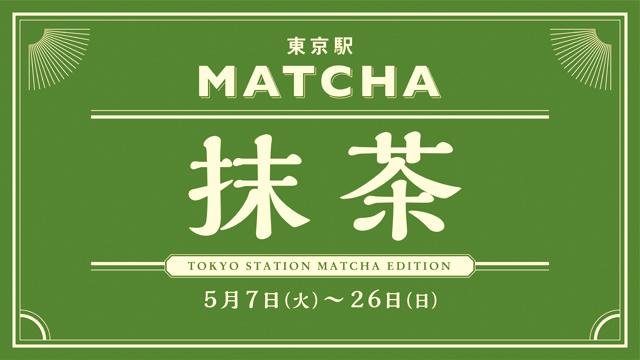 【予告】 TOKYO STATION MATCHA EDITION