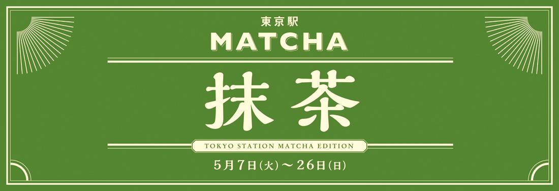 【GRANSTA × ecute 】 TOKYO STATION MATCHA EDITION