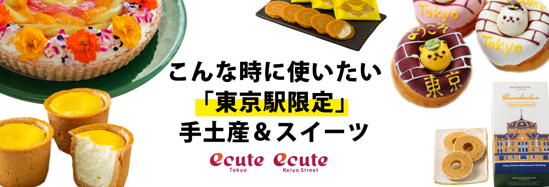 こんな時に使いたい「東京駅限定」スイーツ&手土産