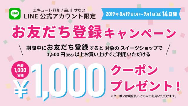 エキュート品川/品川 サウスLINE公式アカウント限定!お友達登録で1,000円OFFクーポンプレゼントキャンペーン