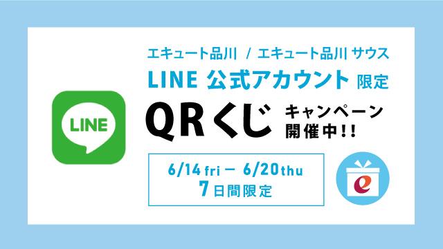 エキュート品川/品川 サウスLINE公式アカウント限定! QRくじキャンペーン