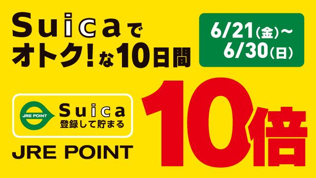 登録したSuicaでおトクに!JRE POINT10倍!