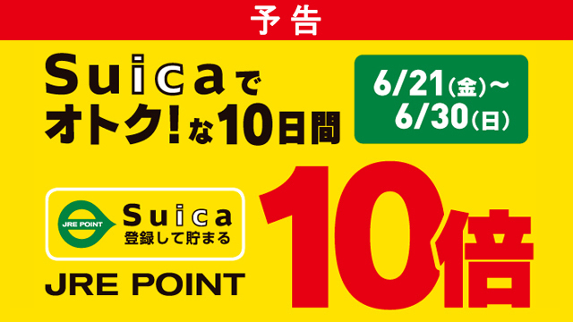 【予告】登録したSuicaでおトクに!JRE POINT10倍!