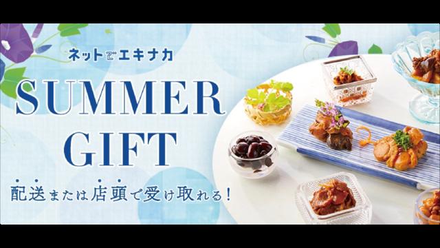 【ネットでエキナカ】SUMMER GIFT