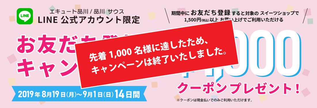 「エキュート品川/品川 サウスLINE公式アカウント限定!お友達登録キャンペーン」終了のお知らせ