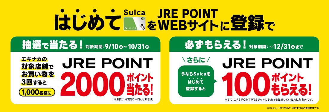 はじめてSuicaをWEBサイトに登録でポイントが当たる!もらえる!