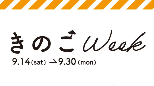 きのこweek