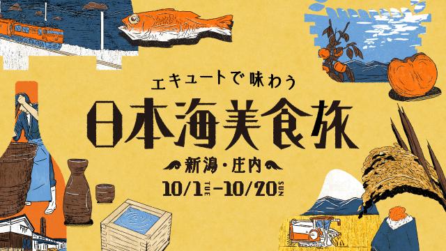 エキュートで味わう日本海美食旅~新潟・庄内~