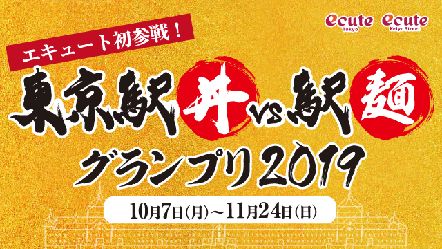 東京駅丼VS駅麺グランプリ2019