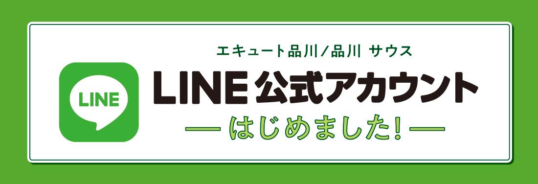コピー エキュート品川/品川 サウス LINE公式アカウントのご案内