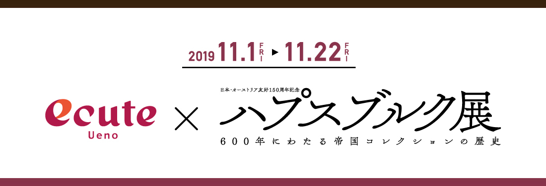 エキュート上野×ハプスブルク展