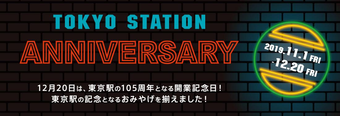 東京駅開業105周年アニバーサリー