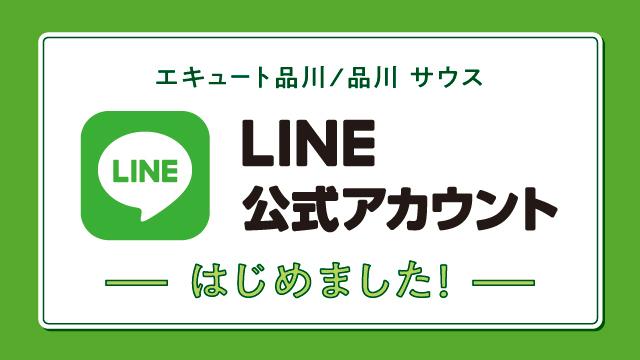エキュート品川/品川 サウス LINE公式アカウントのご案内
