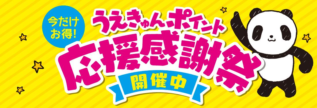 うえきゅんポイント応援感謝祭!