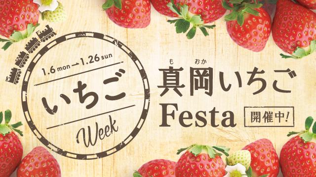 いちごWeek ~真岡いちごFesta~