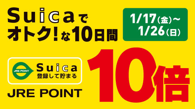 Suicaでオトク!な10日間 JRE POINT 10倍キャンペーン!!