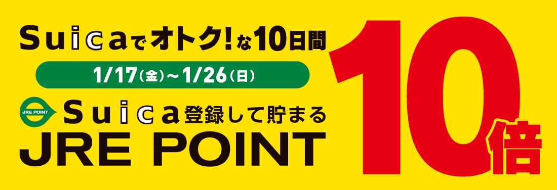 JRE POINT 10倍キャンペーン!!