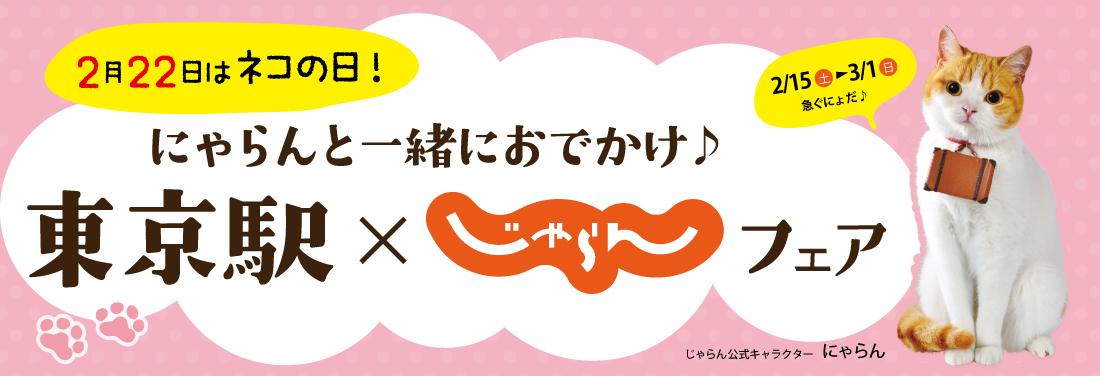 東京駅×『じゃらん』フェア