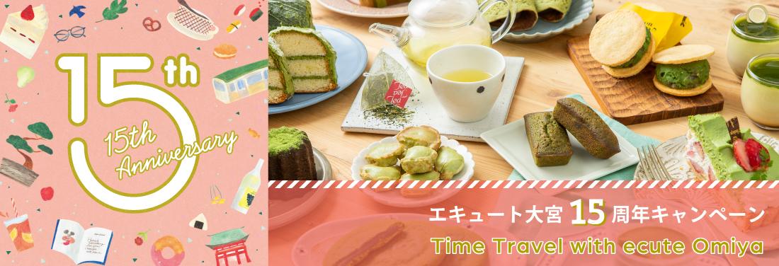 エキュート大宮15周年キャンペーン Time Travel with ecute Omiya