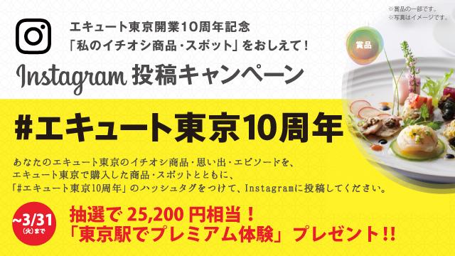 ~3/31(火) #エキュート東京10周年 Instagram投稿キャンペーン