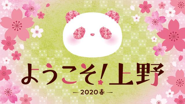 ようこそ上野 2020