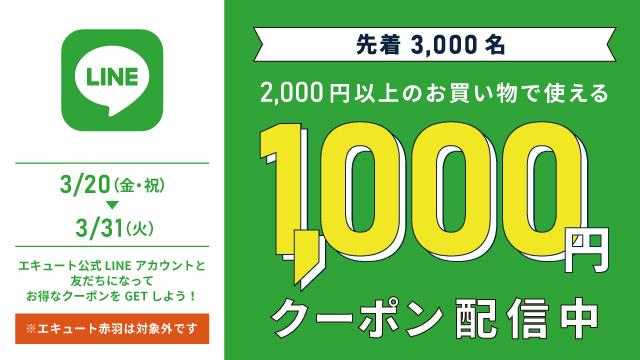 【先着3,000名様限定!】2,000円以上のお買い物で使える1,000円クーポン配信中!