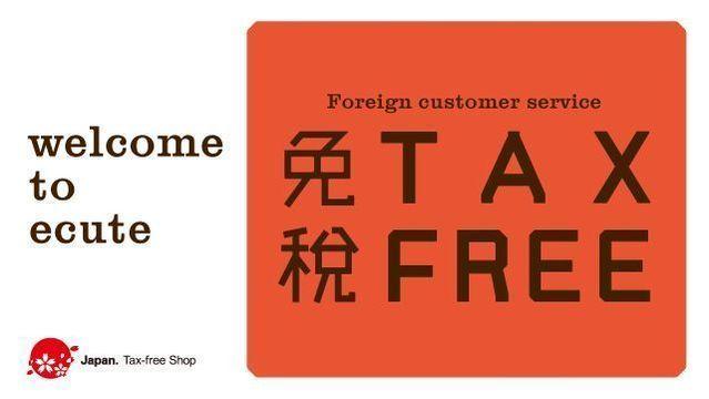 免税/TAX FREE