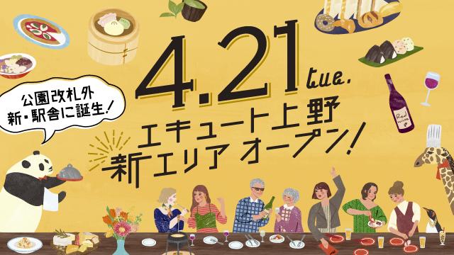 4/21(火)エキュート上野 新エリア誕生!