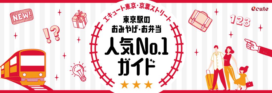 エキュート東京・京葉ストリート 東京駅のおみやげ・お弁当人気No.1ガイド