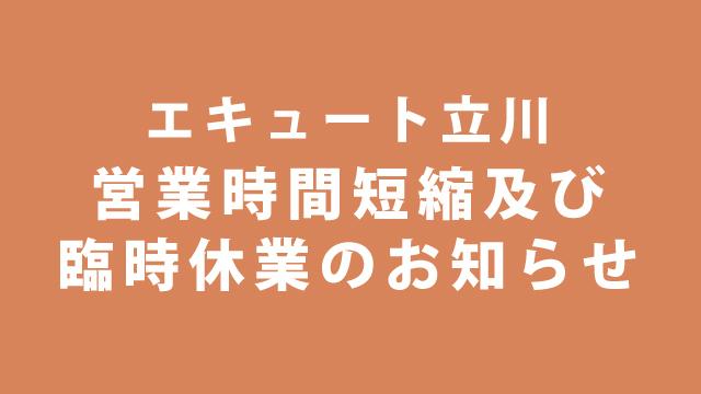 【6/30更新】エキュート立川 営業時間短縮及び臨時休業のお知らせ