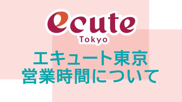 「エキュート東京」営業時間について