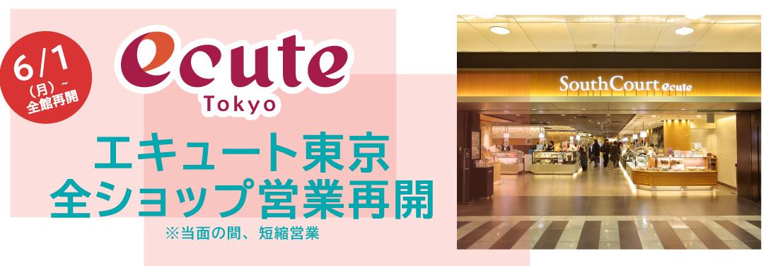 <予告> 6/1~「エキュート東京」全ショップ営業再開(臨時営業時間)
