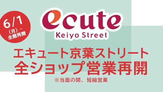 6/1~「エキュート京葉ストリート」全ショップ営業再開