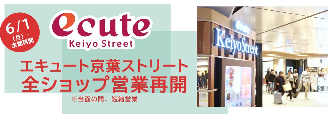 <予告> 6/1~「エキュート京葉ストリート」全ショップ営業再開