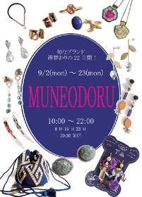 MUNEODORU