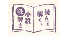 古書店 まんせい堂奇譚