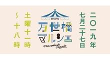 7月27日(土)万世橋マルシェ開催!