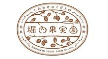 堀内果実園