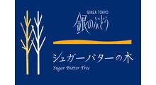 銀のぶどう・シュガーバターの木