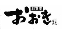 彩菓庵おおき