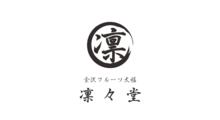 金沢フルーツ大福 凛々堂