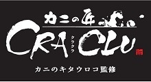 カニの匠CRACLU-クラクラ‐